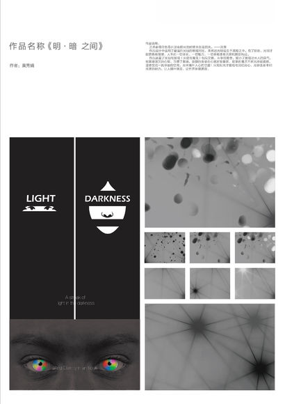 Light・Darkness - A Art Design Artwork by joy