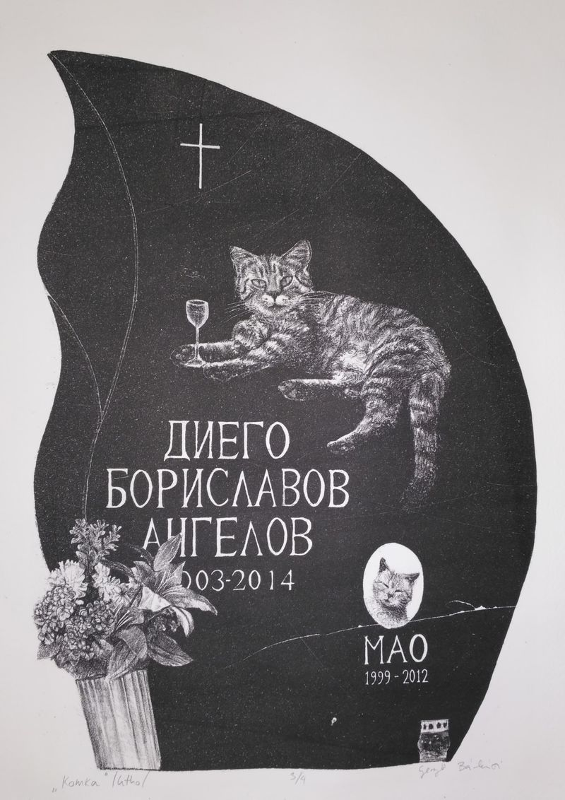 Pet Sematary (lithography) - a Paint by Gergő Bánkúti